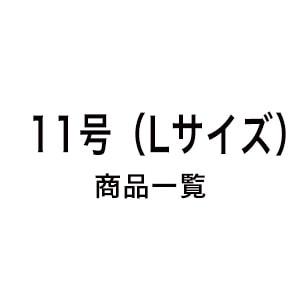 11号(Lサイズ)