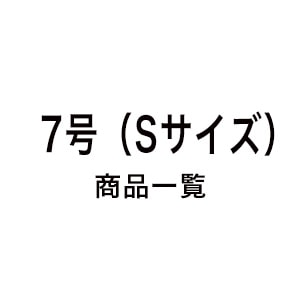 7号(Sサイズ)