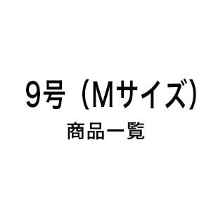 9号(Mサイズ)