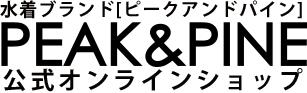 水着ブランドPEAK&PINE[ピークアンドパイン]公式通販サイト