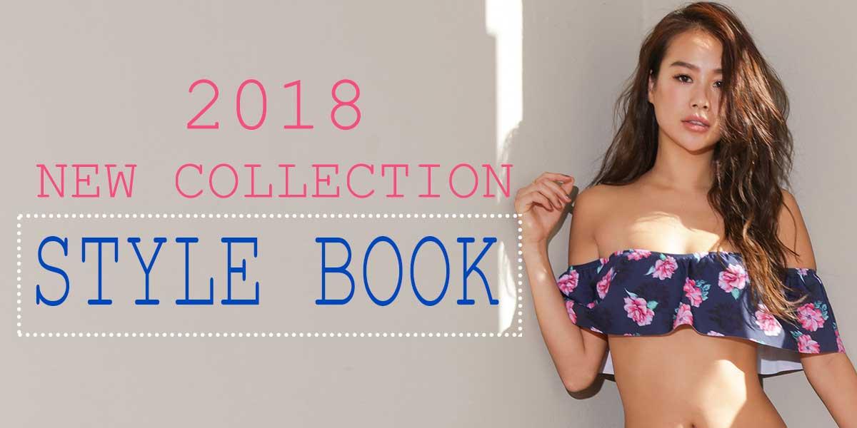 2018スタイルブック