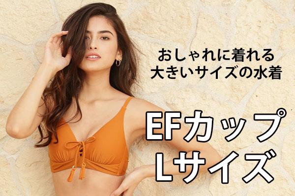 EFカップ・Lサイズの水着
