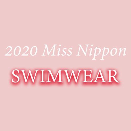 【ミス日本2020】ファイナリスト水着審査のビキニをご紹介!