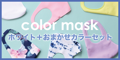 水着素材UVカットマスクカラーお任せ