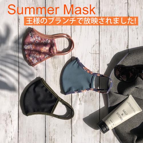 夏用マスク新作続々入荷!【王様のブランチ】で放映された「洗えるUVカットマスク」