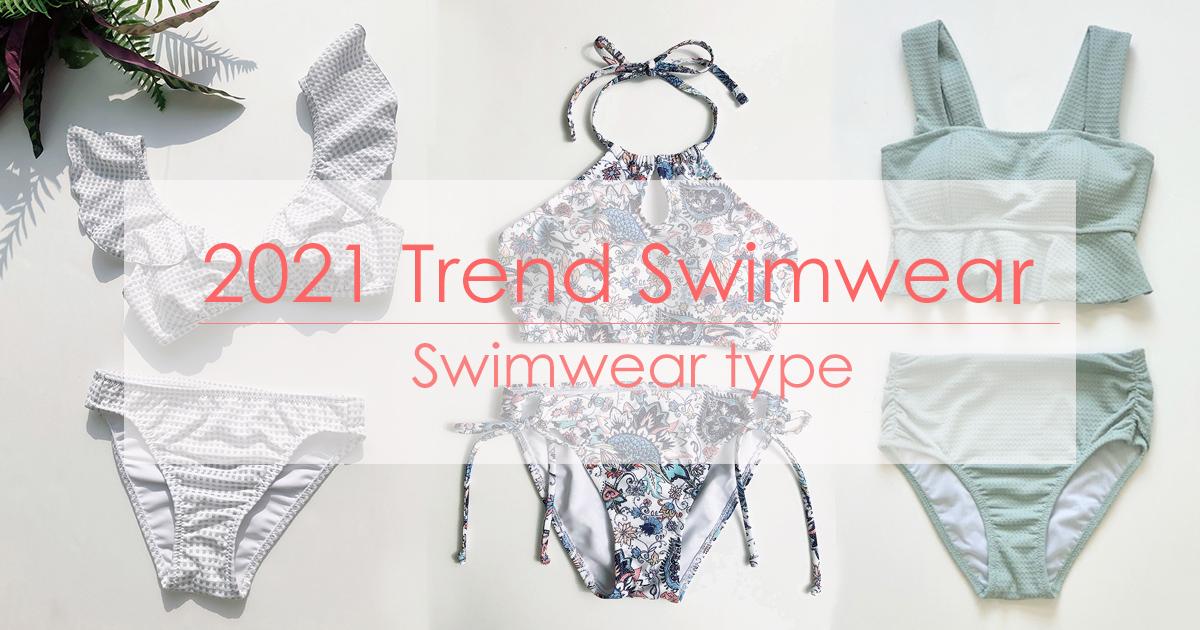 【2021年トレンド水着】トレンドからベーシック水着まで一挙ご紹介!【水着の種類】