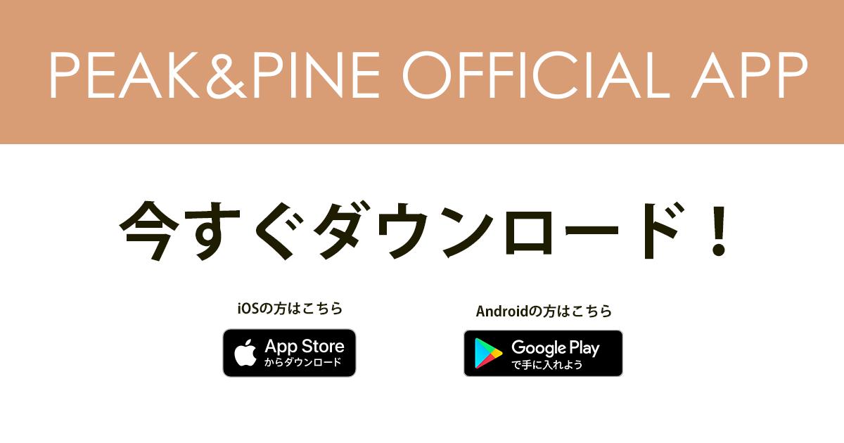 PEAK&PINE公式アプリ